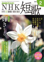 NHK 短歌 (2020年2月号)