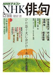 NHK 俳句 (2020年2月号)