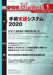 映像情報メディカル (2020年1月号)