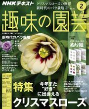 NHK 趣味の園芸 (2020年2月号)