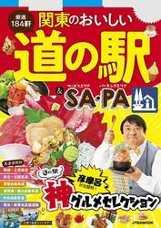 関東のおいしい道の駅&SA・PA(2021年版)