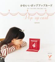 かわいいポップアップカード