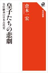 皇子たちの悲劇 皇位継承の日本古代史