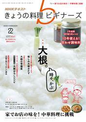 NHK きょうの料理ビギナーズ (2020年2月号)