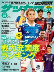 サッカーダイジェスト (2020年2/13号)