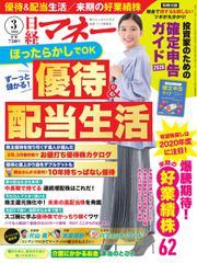 日経マネー (2020年3月号)