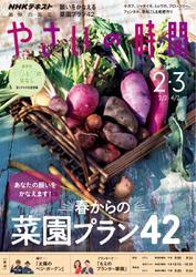 NHK 趣味の園芸 やさいの時間 (2020年2月・3月号)