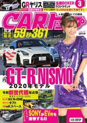 CARトップ(カートップ) (2020年3月号)