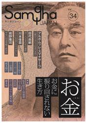 Samgha JAPAN(サンガジャパン) (Vol.34)