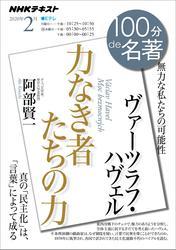 NHK 100分 de 名著ヴァーツラフ・ハヴェル『力なき者たちの力』2020年2月【リフロー版】