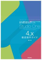 Studio One 4.x徹底操作ガイド THE BEST REFERENCE BOOKS EXTREME やりたい操作や知りたい機能からたどっていける便利で詳細な究極の逆引きマニュアル