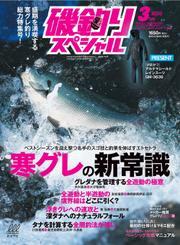 磯釣りスペシャル (2020年3月号)