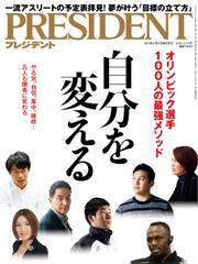 PRESIDENT(プレジデント) (2020年2.14号)