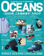 OCEANS(オーシャンズ) (2020年3月号)