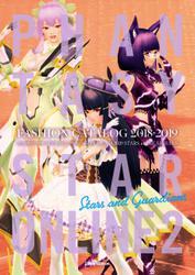ファンタシースターオンライン2 ファッションカタログ 2018-2019 STARS and GUARDIANS【プロダクトコード付き】