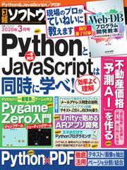 日経ソフトウエア (2020年3月号)