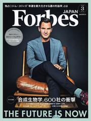 Forbes JAPAN(フォーブス ジャパン)  (2020年3月号)