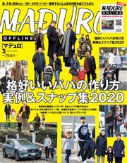 MADURO(マデュロ) (2020年3月号)