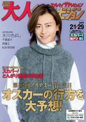 月刊大人ザテレビジョン 2020年3月号
