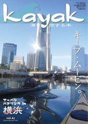 Kayak(カヤック) (Vol.67)