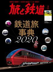 旅と鉄道 (2020年3月号)