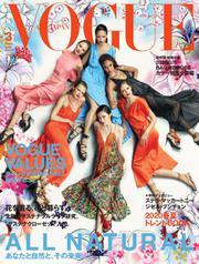 VOGUE JAPAN (ヴォーグ ジャパン)  (2020年3月号)