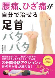 腰痛、ひざ痛が自分で治せる 足首パタパタ