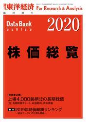 株価総覧 2020年版