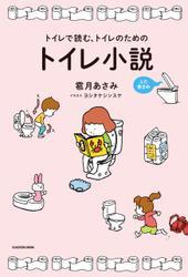 トイレで読む、トイレのためのトイレ小説 ふた巻きめ