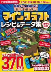 最新ゲーム攻略ガイド パーフェクトデータベース01 マイクラ レシピ&データ集【統合版完全対応!】