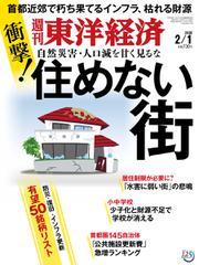 週刊東洋経済 (2020年2/1号)