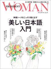 「美しい日本語」入門――神業トークをこっそり教えます