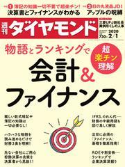 週刊ダイヤモンド (2020年2/1号)