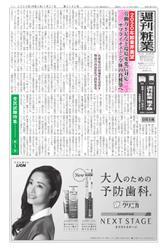 週刊粧業 (第3192号)