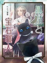 黒猫と宝石職人