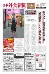日本外食新聞 (2020/1/25号)