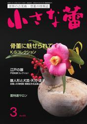 小さな蕾 (No.620)