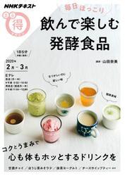 NHK まる得マガジン (毎日ほっこり 飲んで楽しむ発酵食品)