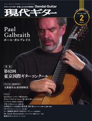 現代ギター (2020年2月号)