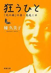 狂うひと―「死の棘」の妻・島尾ミホ―(新潮文庫)