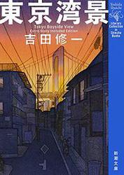 東京湾景(新潮文庫)