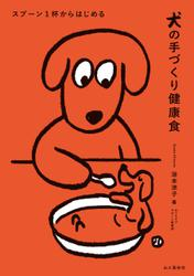 スプーン1杯からはじめる 犬の手づくり健康食