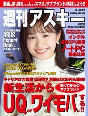週刊アスキーNo.1267(2020年1月28日発行)