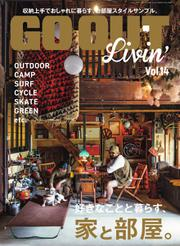 GO OUT特別編集 (GO OUT Livin' Vol.14)