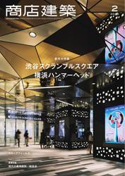 商店建築 (2020年2月号)