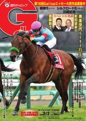 週刊Gallop(ギャロップ) (2020年2月2日号)