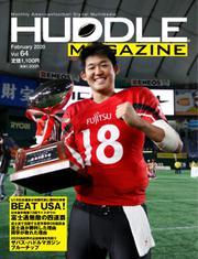 HUDDLE magazine(ハドルマガジン)  (2020年2月号)