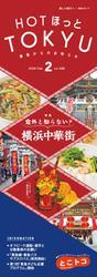 HOTほっとTOKYU 2020年2月号(Vol.488)