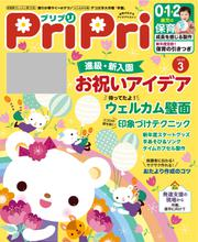 PriPri(プリプリ) (2020年3月号)
