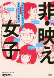 非・映え女子(大和出版)